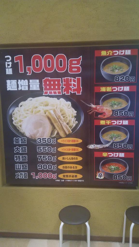 つけ麺が1キロ食べたくなったら「麺屋 徳」でかっ食らえ!