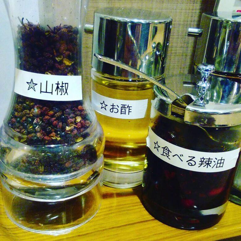 川崎で花椒が効いた本格中華を味わいたいなら「小星星麺」へ行け!!