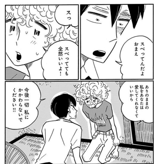マンガ「凪のお暇」が、ドロップアウト経験者の心をえぐる!!