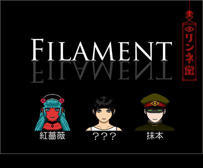 フリーゲーム「FILAMENT」は『私』が私になるゲームである