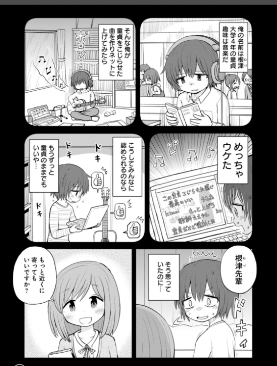 マンガ「初情事まであと1時間」は最強の恋愛バイブルである!!