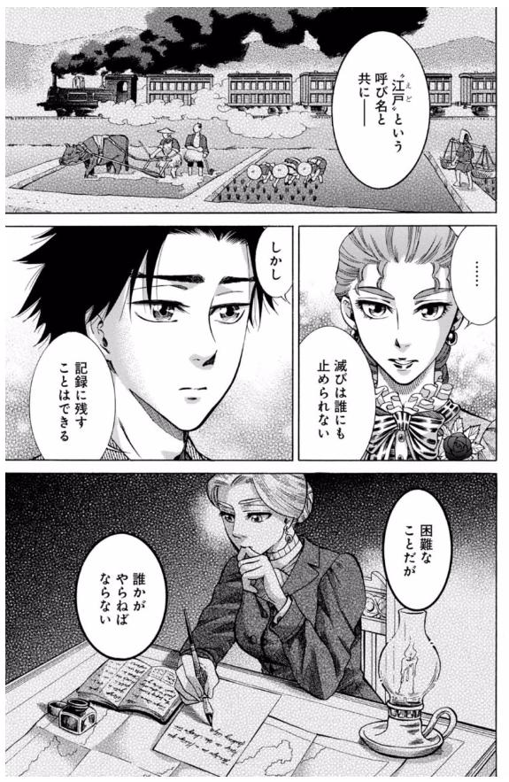 「ふしぎの国のバード」は滅びゆく日本の生活を記録する!!