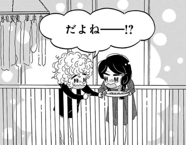 【凪のお暇2巻 感想】ドロップアウト経験者に必要なのは自分と自信である!!