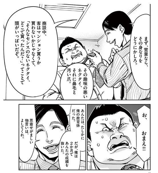 マンガ「正直不動産」を、発達障害が読むとホラーに見える!!