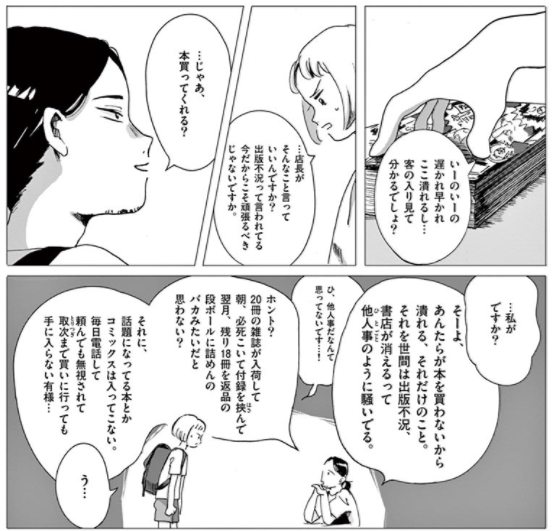 マンガ「ぶっきんぐ!!」は町の本屋にまつわる様々な疑問を解消してくれる