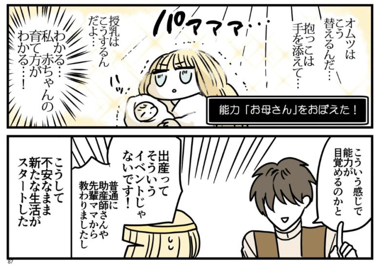 マンガ「伝説のお母さん」は保活で冒険に出られない!?