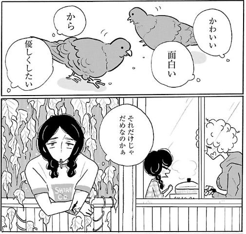 【凪のお暇4巻感想】自分探しに出る凪さんの話が色々刺さる