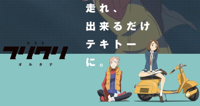 【感想と考察】映画「フリクリオルタナ」は逆FLCLです!!