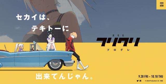 【感想と考察】映画「フリクリ プログレ」はいいぞ!良かったからガッツリ語るぞ!!