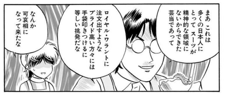 「スーツにリュックは非常識」が話題なのは、日本人は服を自己表現ツールにできてない人が多いから