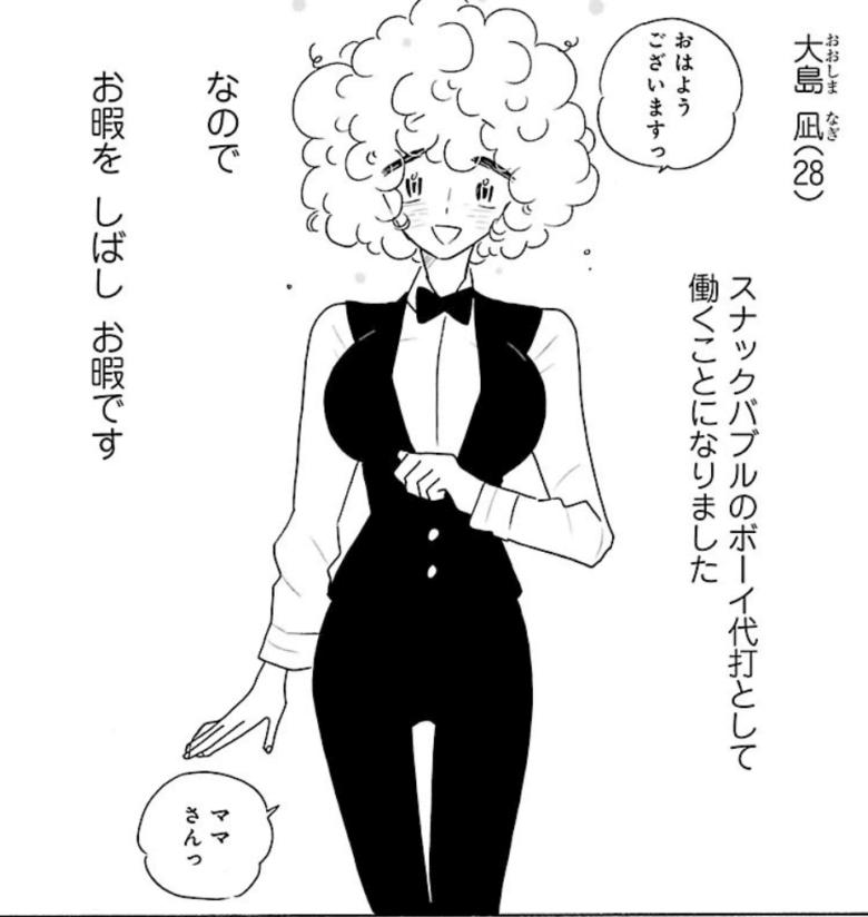 【凪のお暇 5巻感想】やっぱり、凪さんは他人だと思えない…。悩みが一致しすぎ!!