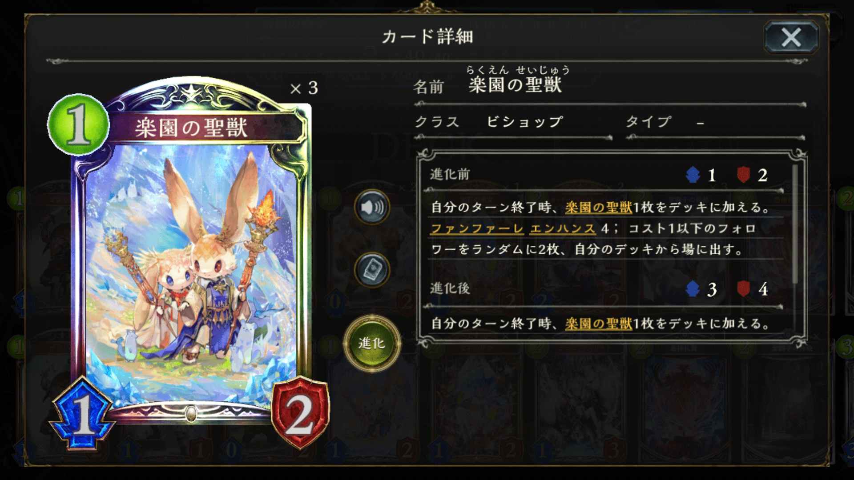 【シャドバ】楽園の聖獣と聖獅子のデッキが、早くて強い!!