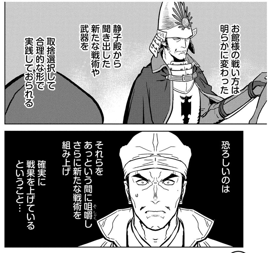 マンガ「戦国小町苦労譚」は名作の風格!戦国時代好きのバイブル!!