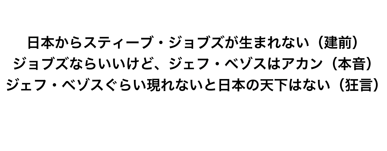 「日本からジョブズが生まれない」問題は間違い!むしろ、日本に必要なのはベゾス。