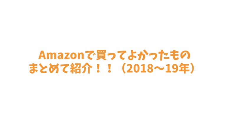 Amazonで買ってよかったものをまとめて紹介していくよ!!