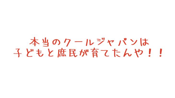 「子どもがおこづかいで買うもの」こそ、日本が世界に誇るべき文化だったりする