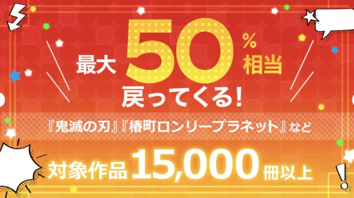 【11月26日まで】ebookjapanで集英社作品の最大50%還元セールやってるぞ!!ジャンプ作品まとめ読みしようぜ!