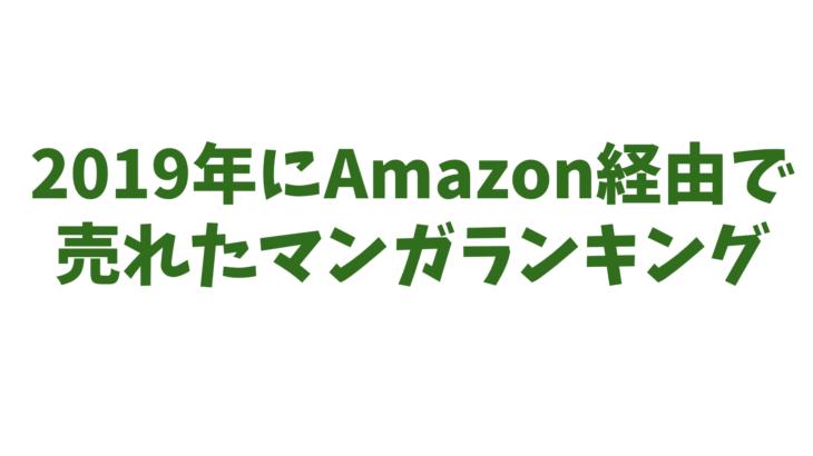 今年ぼく経由で売れたマンガランキングベスト10(2019年度版)